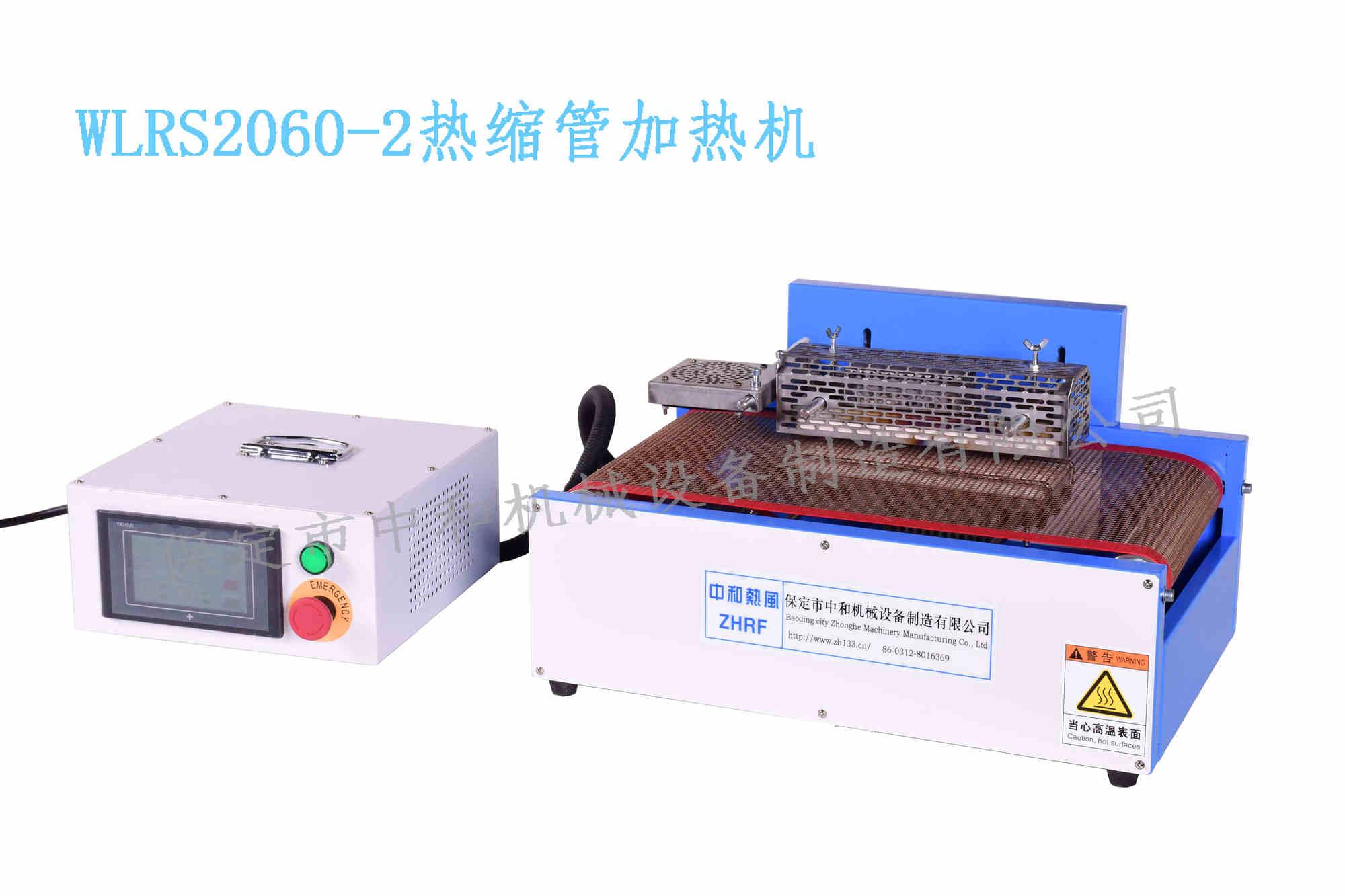 連續熱縮套管加熱設備 雙面熱縮管加熱設備 不傷線的熱縮管加熱設備