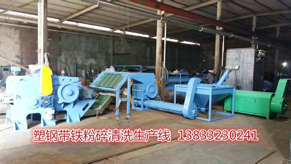 pvc带铁塑钢破碎机操作方便生产线