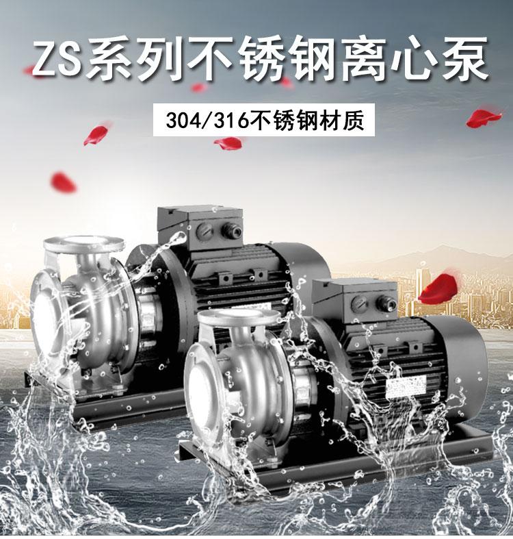 50Hz单级离心泵工业液体输送ZS80-65-125/5.5