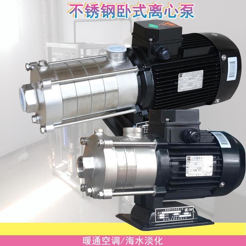 2.2千瓦单相不锈钢卧式多级增压高楼供水离心泵CHLF16-20