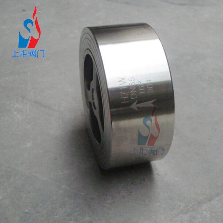 h71w不銹鋼對夾式止回閥