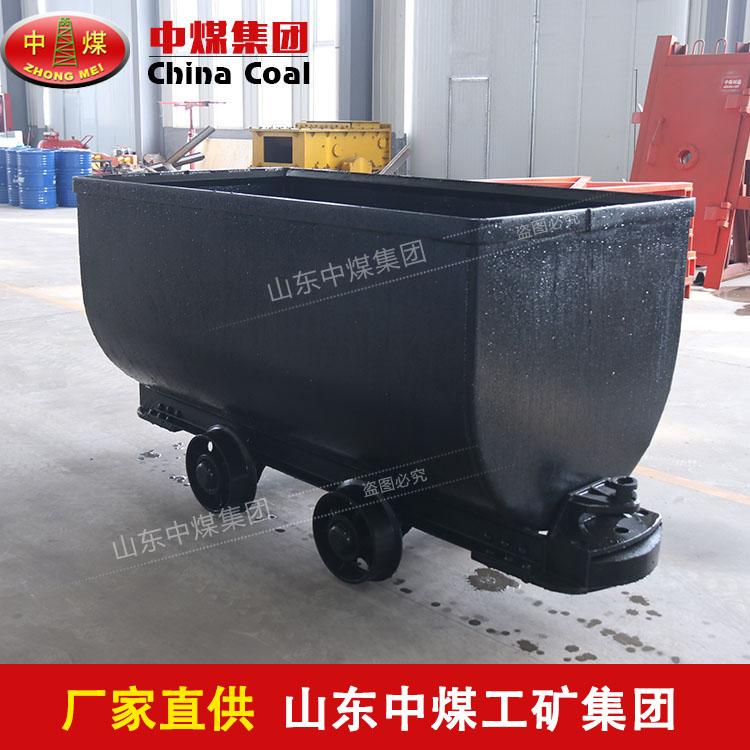 中煤MCC2.5-6单侧曲轨侧卸式矿车,矿车价格低,矿用车厂家
