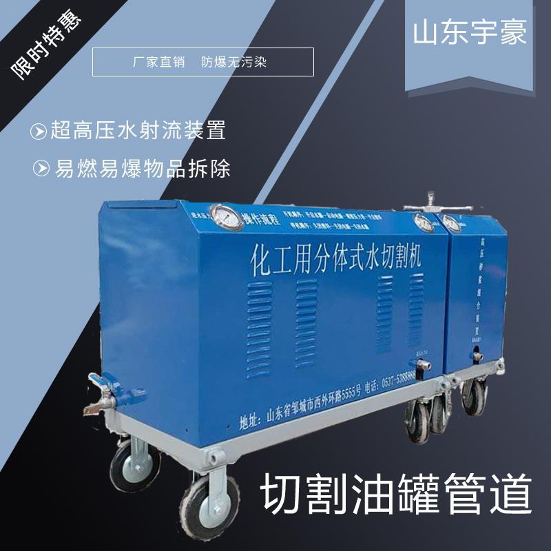 便携式小型水切割机超高压水刀水切割机租赁出租水刀水切割