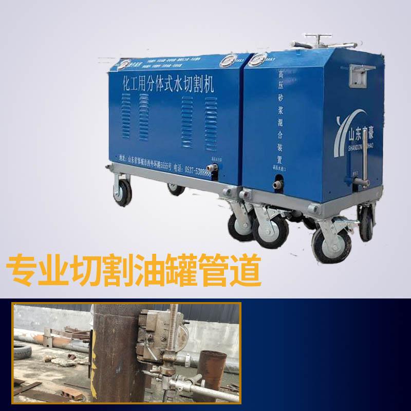供应化工油罐水切割机石油管道水切割机便携式水刀切割机