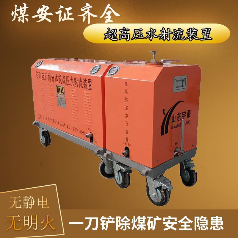 煤矿用分体式水切割机便携式水刀切割机超高压水切割机水刀