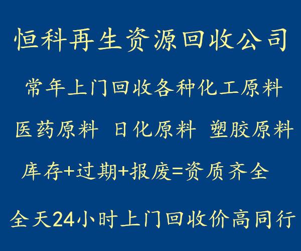 上海回收廢舊顏料公司