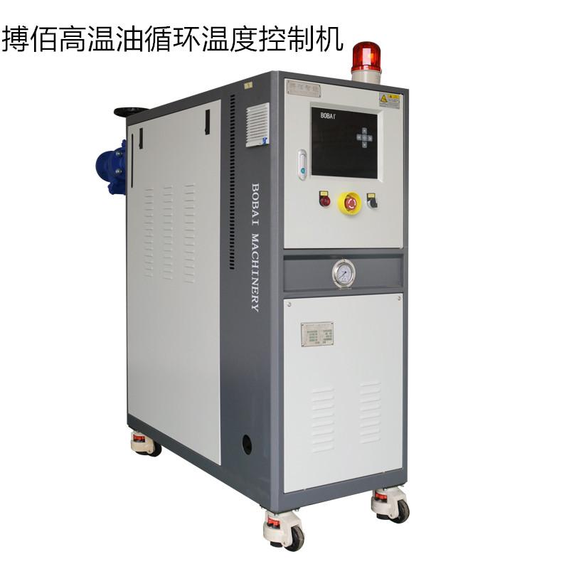 搏佰BOBAI 高溫油循環溫度控制機