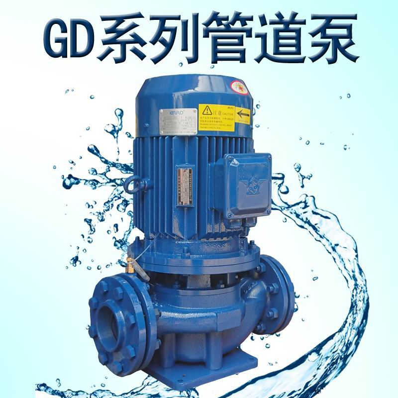 GD25-15立式单级离心泵