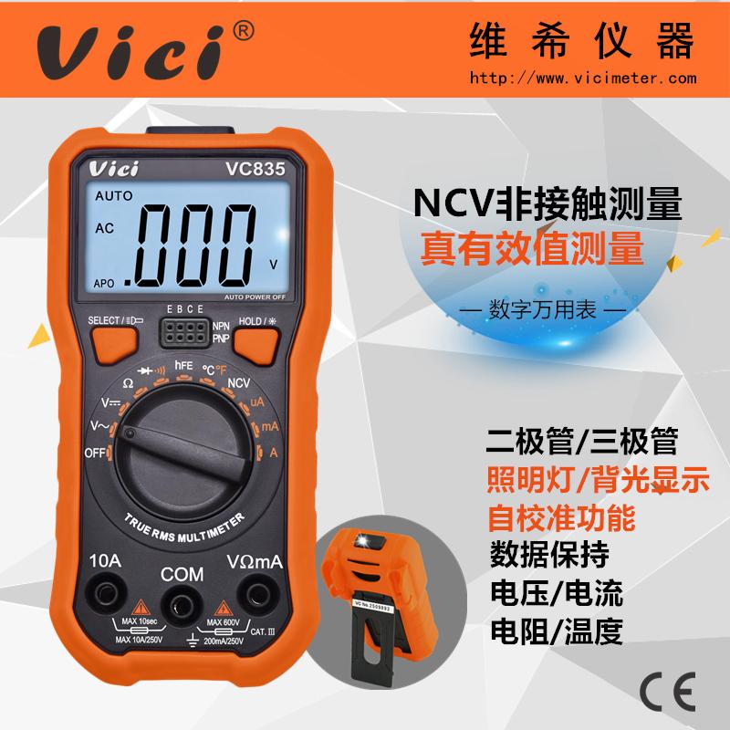 維希VICI 三位半手動量程NCV帶真有效值數字萬用表VC835