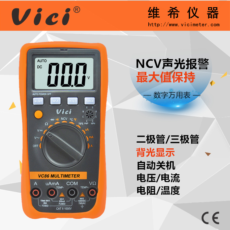 維希VICI 三位半自動量程NCV聲光報警數字萬用表VC86