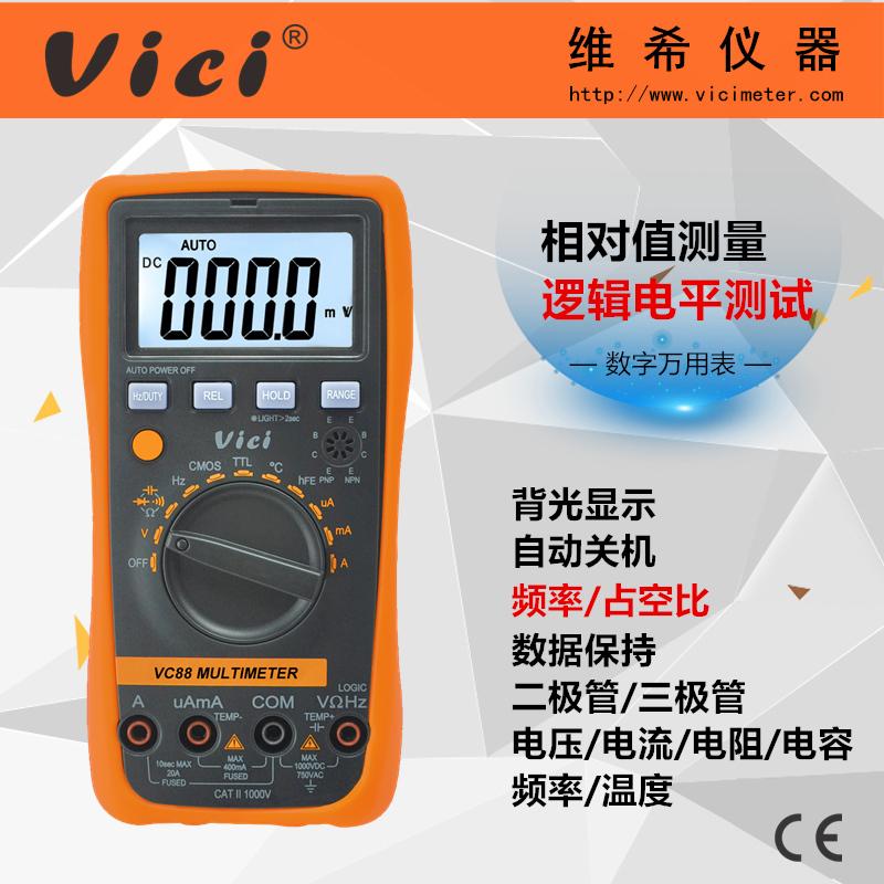 維希VICI 4000計數自動量程邏輯電平測試數字萬用表VC88