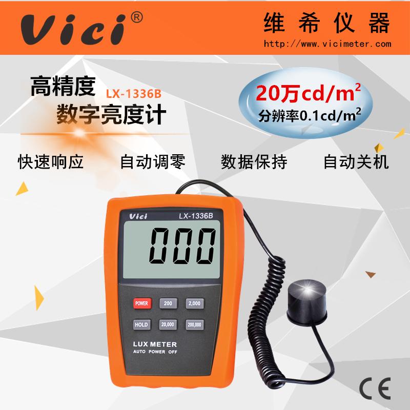 VICI维希 LX-1336B数字亮度计 荧光屏透射屏电视屏幕亮度检测仪