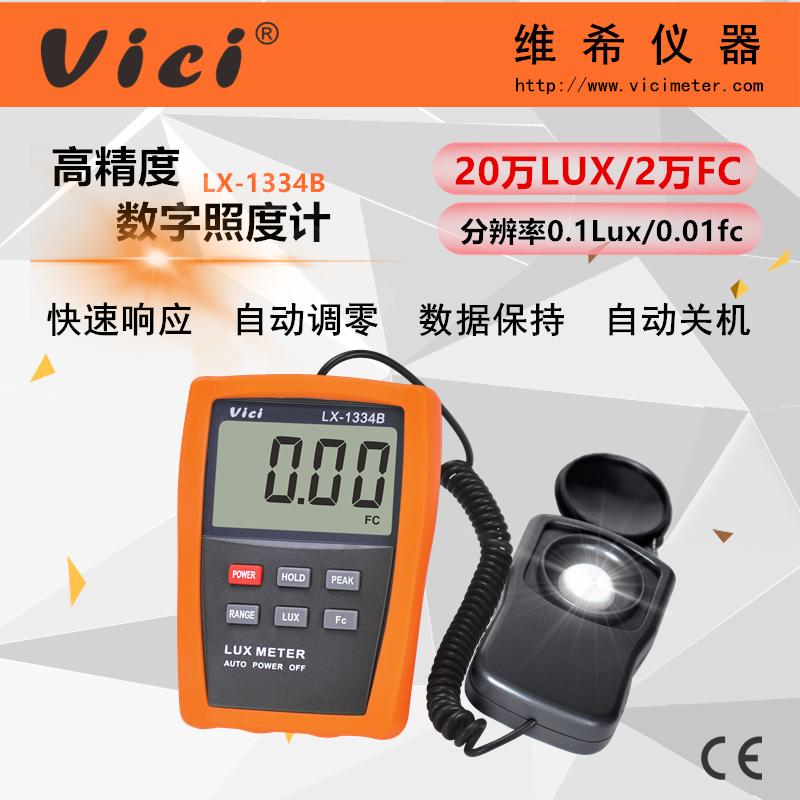 VICI维希 LX-1334B高精度数字照度计 灯光光度计 流明光度测光仪