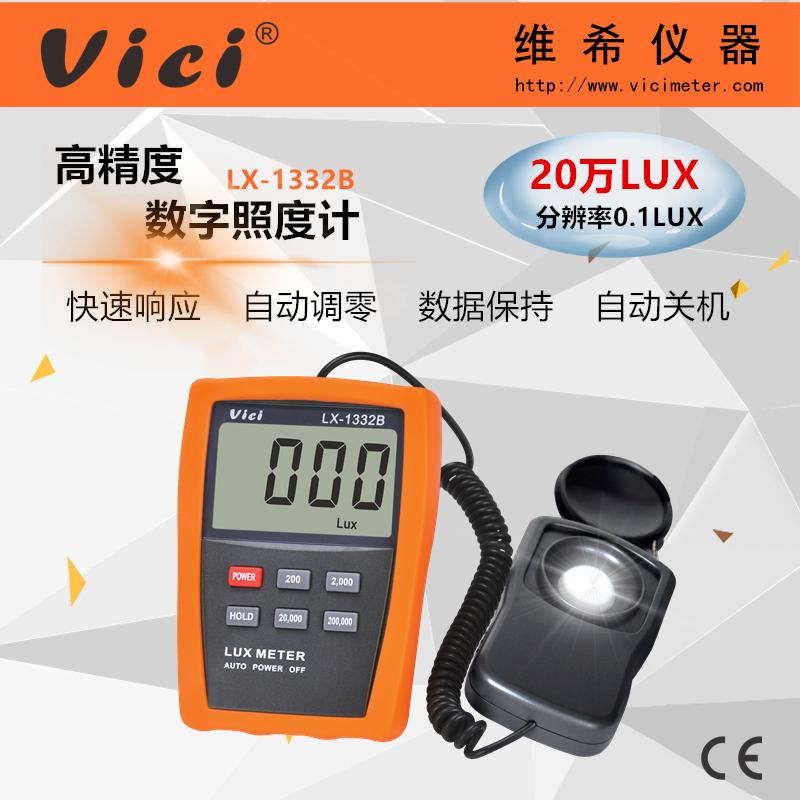 VICI维希 LX-1332B数字照度计 摄影舞台灯光 电影院大屏幕测光仪