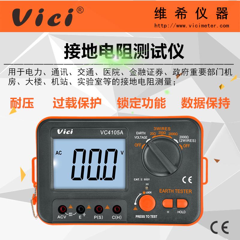 VICI维希 接地电阻测试仪VC4105A 防雷检测仪接地摇表
