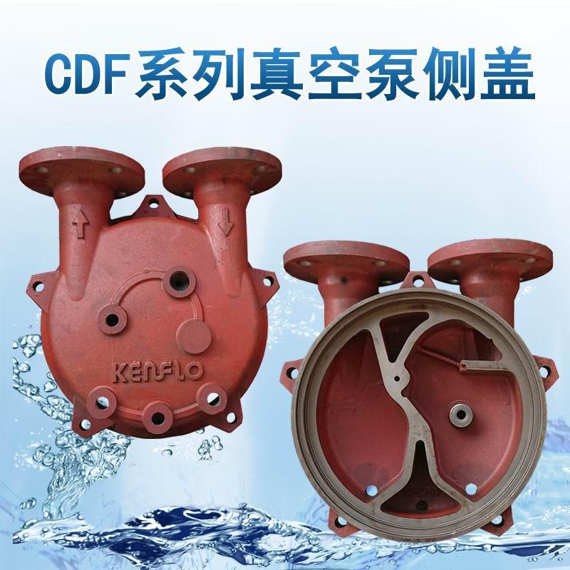 CDF2602-OAD2铸造厂真空泵侧盖