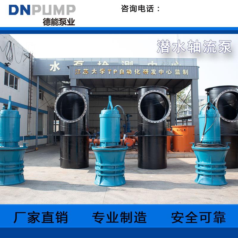 夏季城市应急排涝设备潜水轴流泵