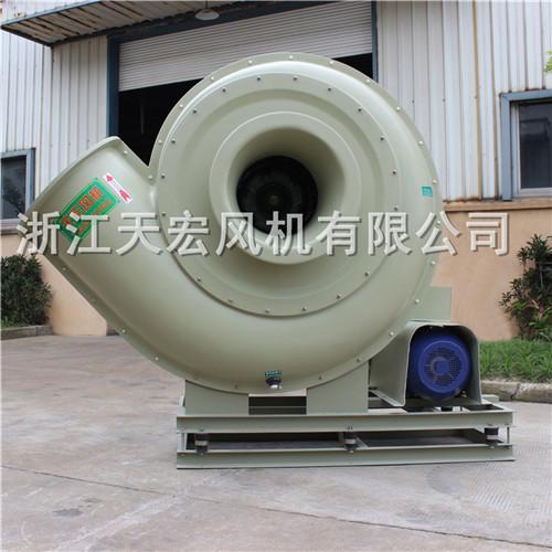 天宏GYF-8C防腐高壓離心引風機 FRP玻璃鋼高壓除塵風機