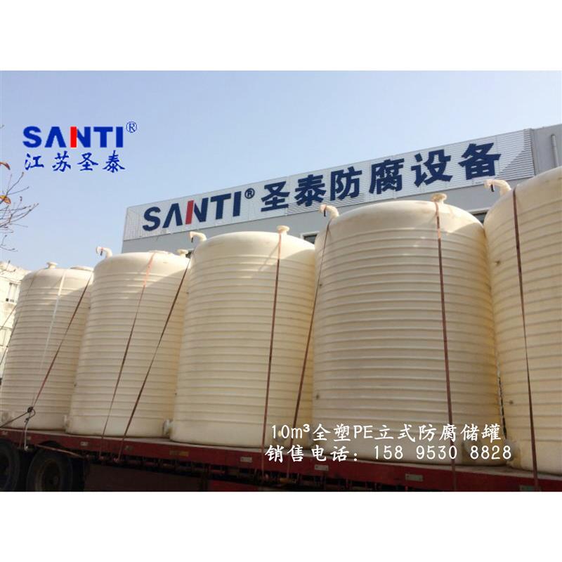 塑料聚乙烯储罐10立方,PE储罐立式10吨品牌