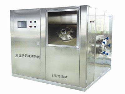 全自动铝盖清洗机