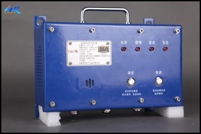礦用本安型音箱kxy18