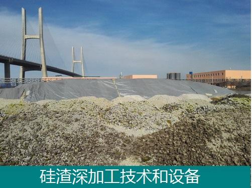 東昊硅渣處理設備-氟硅渣-冶金硅渣-硅尾礦-處理深加工技術和設備