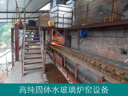 高純固體水玻璃窯-固體泡花堿節能爐窯-東昊水玻璃爐窯設備