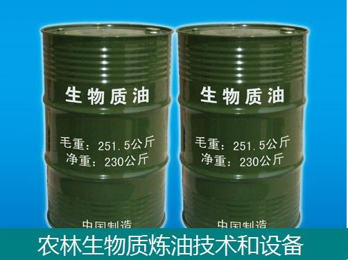 生物質液化設備-生物質熱解液化燃料設備-生物質熱解氣化設備