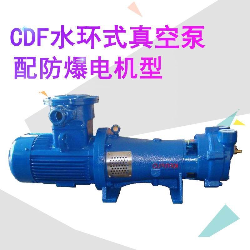 CDF1202T-OAD2濾油機防爆型真空泵