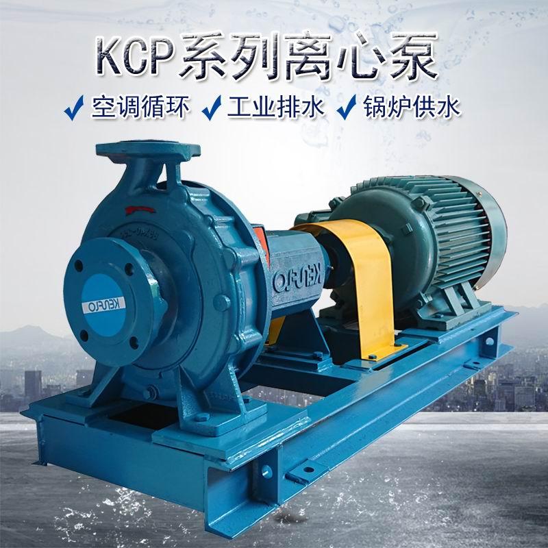 KCP50x32-200冷热水循环增压泵离心泵
