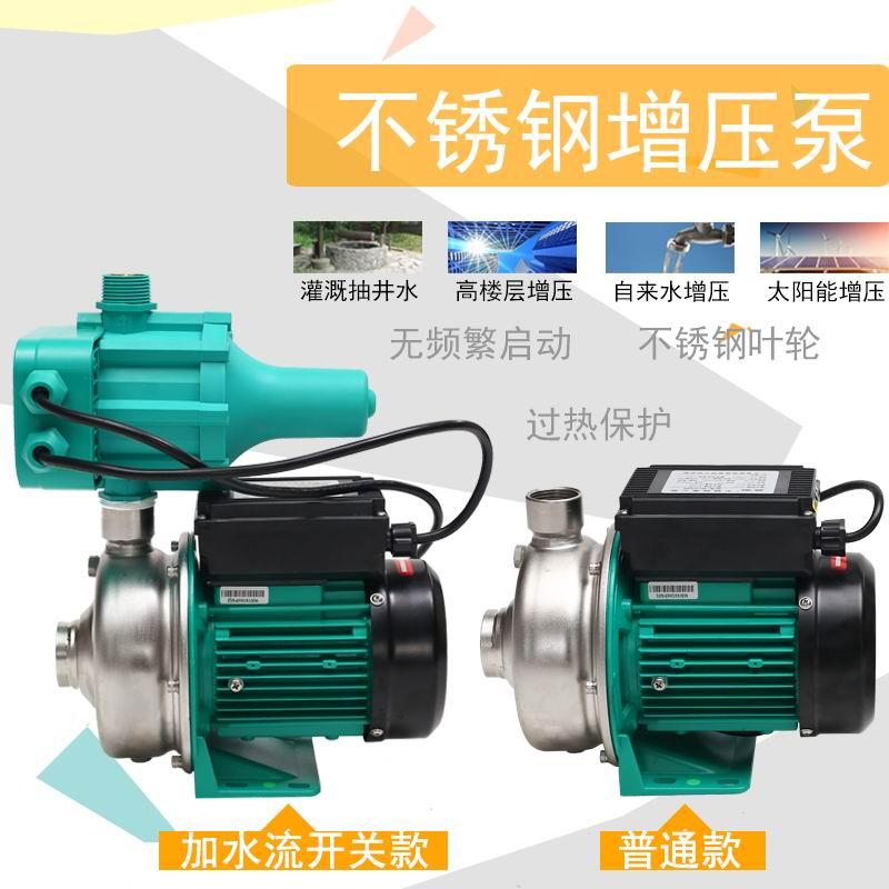 BLC250不锈钢离心泵自动增压泵