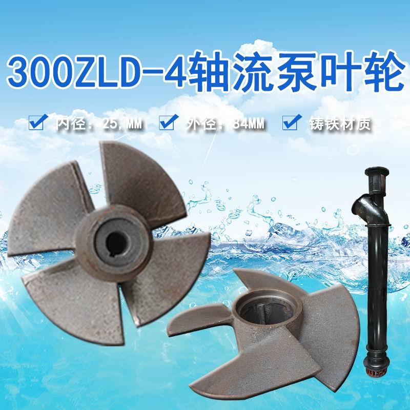 10寸水塘抽水泵轴流泵250ZLD-4