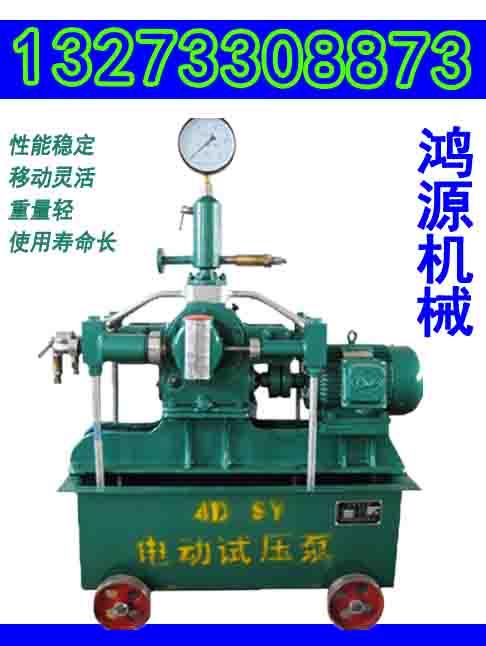 河北電動試壓泵使用條件注意事項