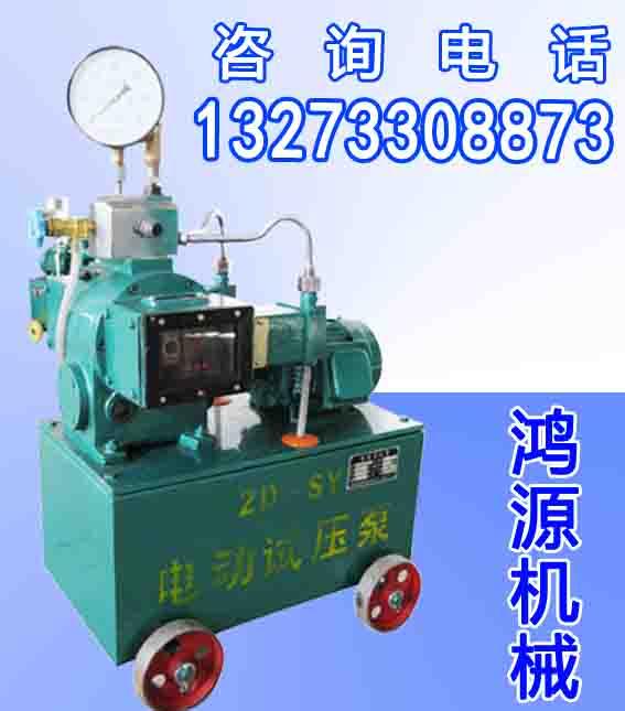 便携式电动试压泵安装调试的过程便携式电动试压泵安装调试的过程