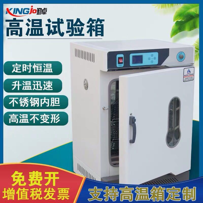 304不锈钢恒温干燥箱 300°C 恒温定时高温箱