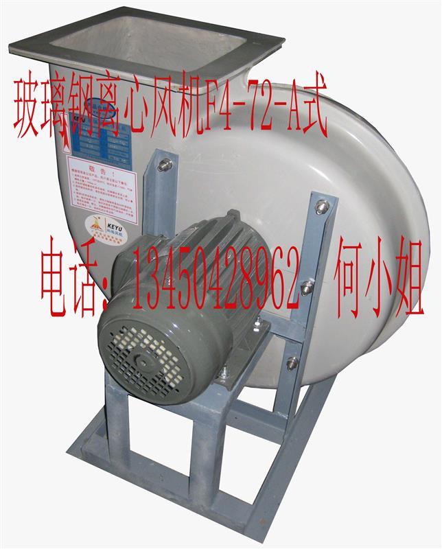 玻璃鋼防腐風機F4-72A式方口生產廠家