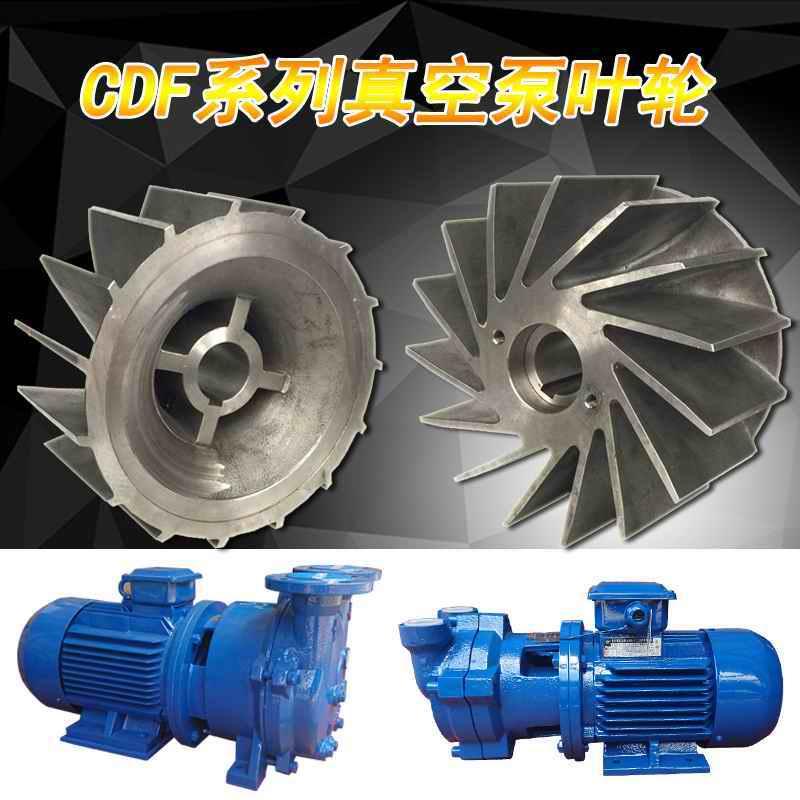 CDF1222-OAD2真空泵叶轮
