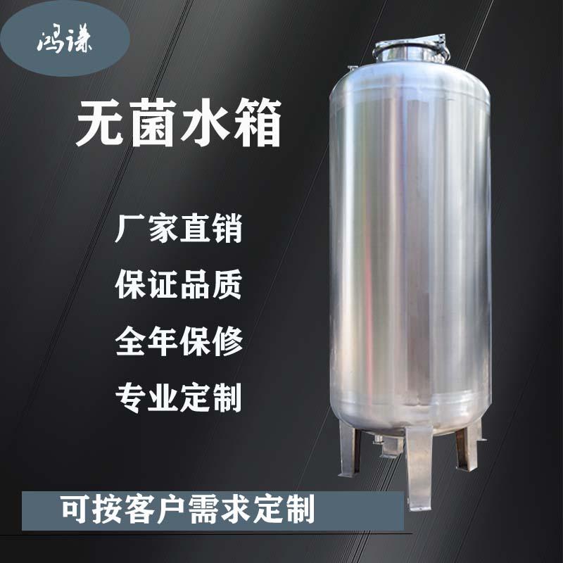 工业水处理304无菌水箱 无菌储水罐 无菌储液罐 厂家供应