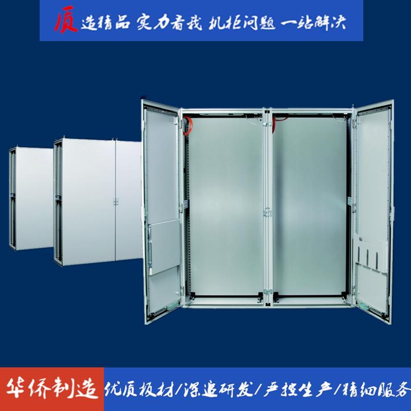 滁州华侨电子仿威图控制柜低压配电柜PS