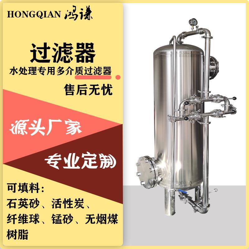 厂家供应黄骅工业水处理净化不锈钢过滤器 多介质过滤器 支持定制