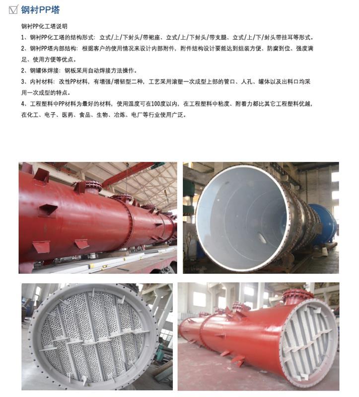 钢衬塑复合塔器