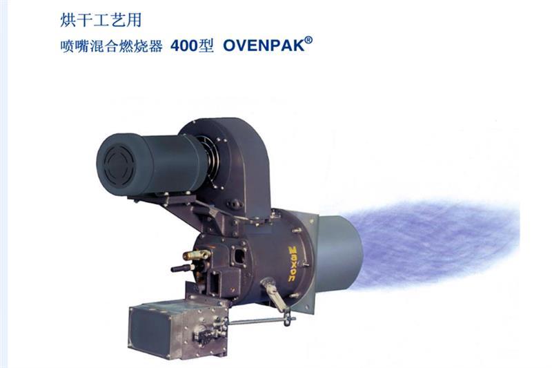 MAXON麦克森OVENPAK400型烘干工业燃气燃烧器