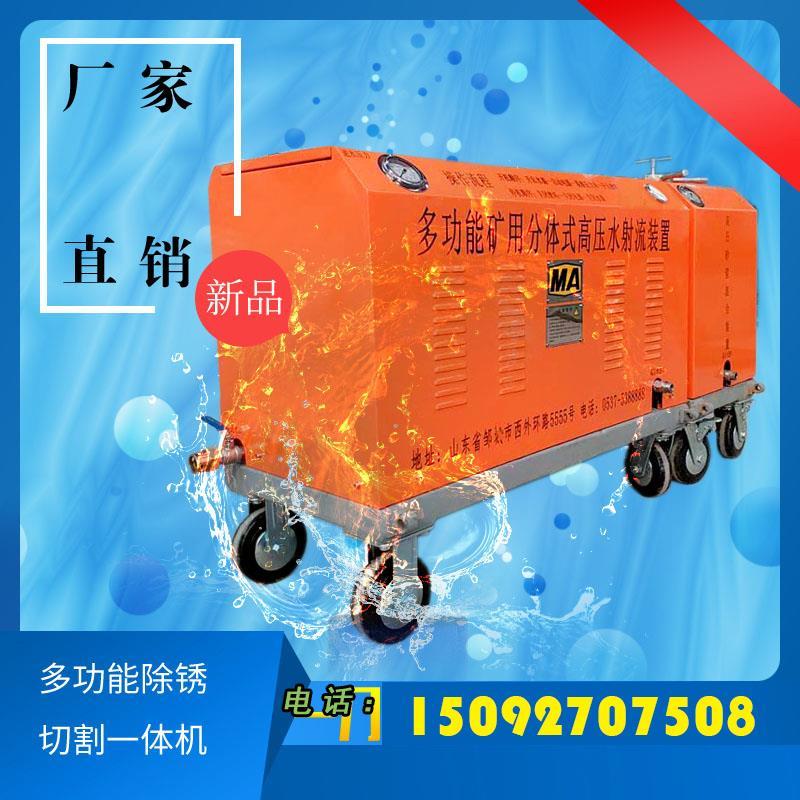 煤矿用水切割机 高压水射流 便携式水刀 小型水切割机 水除锈机 多功能水切割机