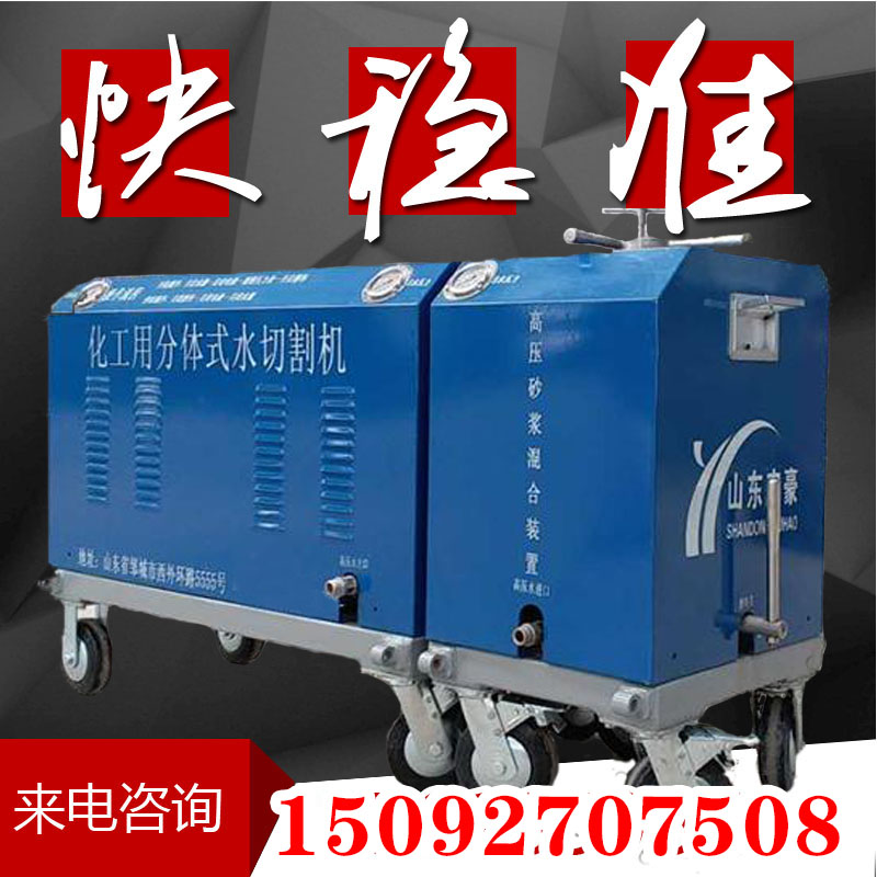 重庆水切割机 移动式水切割机 小型水切割机 微型水切割机
