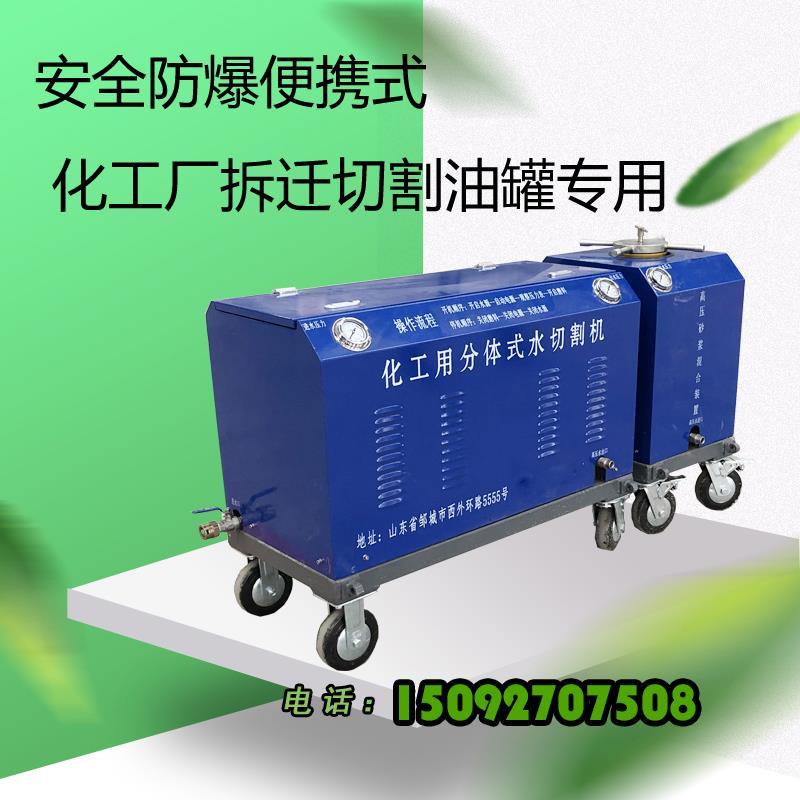 煤矿用水切割机 高压水刀 便携式水切割机 小型水切割机 水除锈机 多功能水切割机