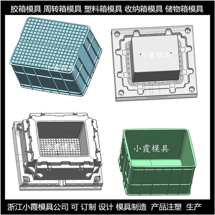 中國模具生產整理箱模具55升收納箱模具圖片