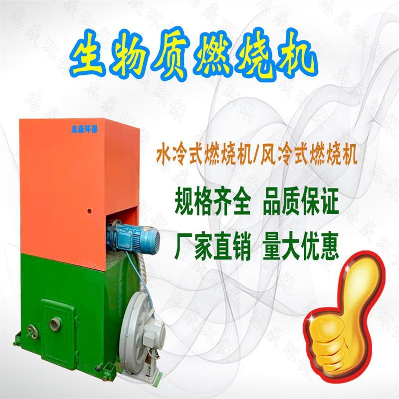 供應生物質燃燒機廠家 多種規格支持定制