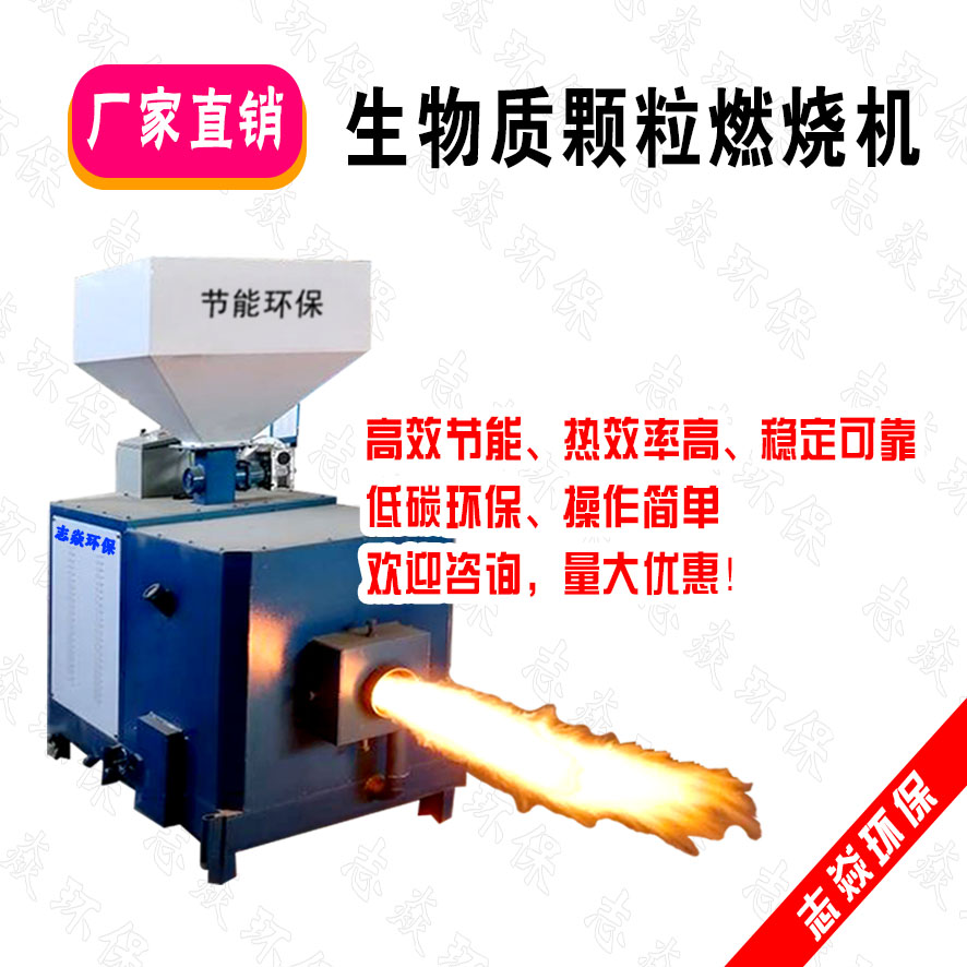 生物質鍋爐全新智能控制生物質顆粒燃燒機生物質燃燒機新型生物質燃燒機