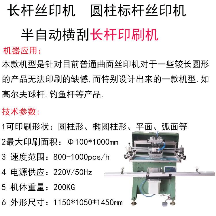 鐵管絲印機廠家鋁管滾印機泡沫管絲網印刷機