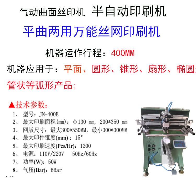 曲面絲印機廠家圓面滾印機平圓兩用絲網印刷機
